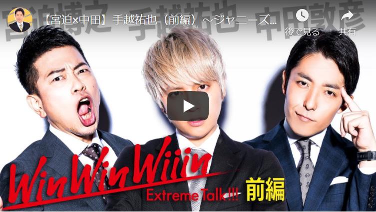【Win Win Wiiin】手越祐也(前編)