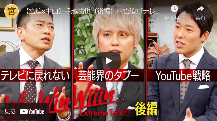 【Win Win Wiiin】手越祐也(後編)