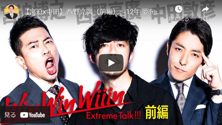 【Win Win Wiiin】西野亮廣(前編)