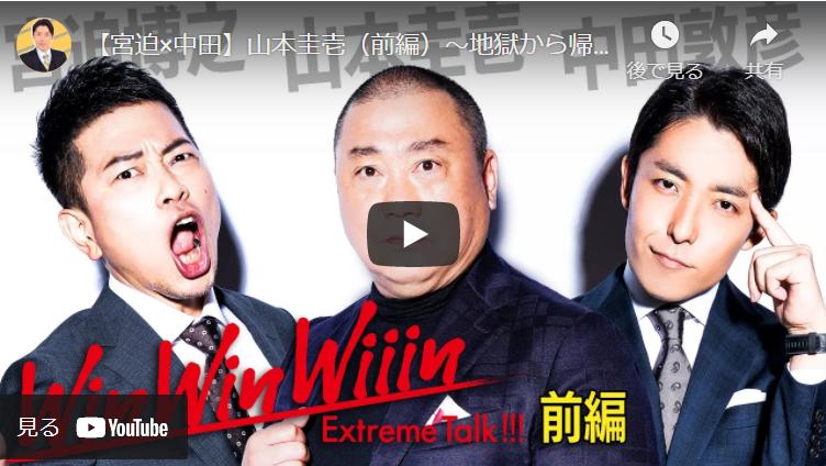 【Win Win Wiiin】山本圭壱(前編)
