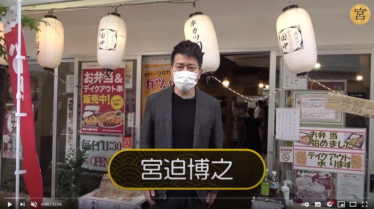 株式会社串カツ田中様×宮迫博之
