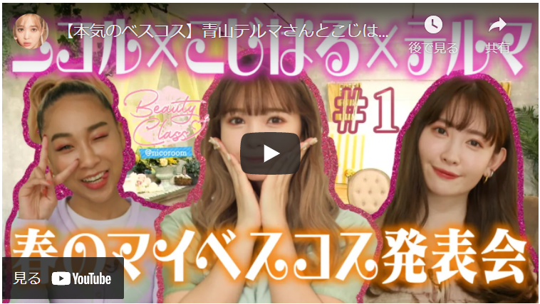 【Beauty Class@nicoroom】#1藤田ニコル×青山テルマ×小嶋陽菜