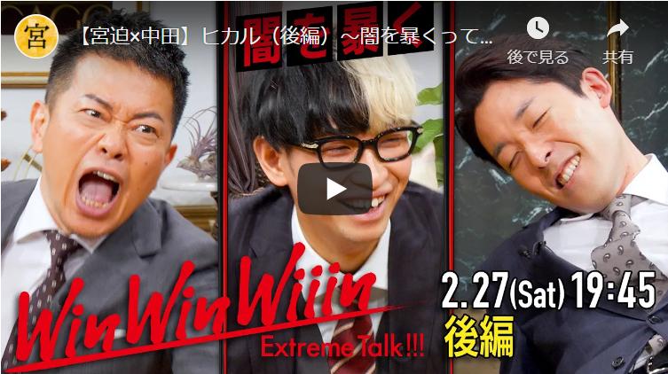 【Win Win Wiiin】ヒカル(後編)