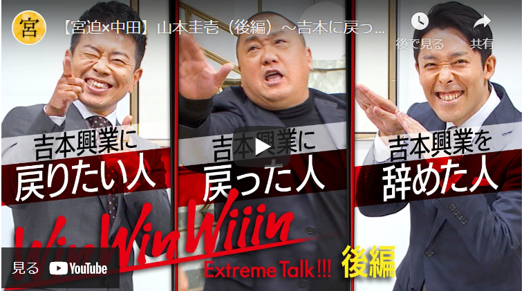 【Win Win Wiiin】山本圭壱(後編)
