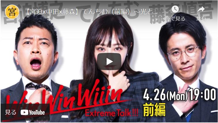 【Win Win Wiiin】てんちむ(前編)