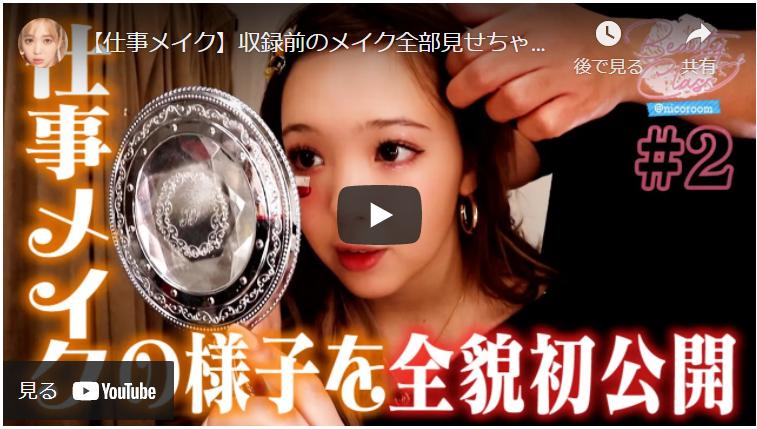 【Beauty Class@nicoroom】#2藤田ニコル