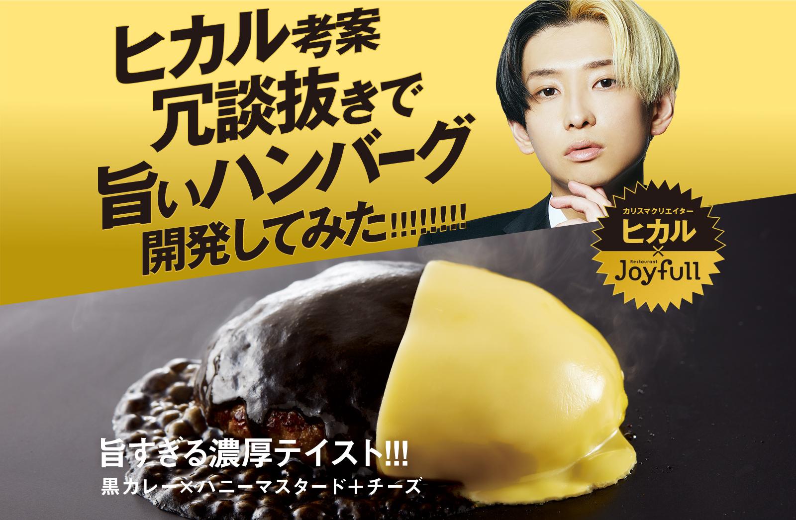 株式会社ジョイフル様×ヒカル コラボメニュー『ヒカル考案 冗談抜きでうまいハンバーグ』販売開始